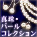 真珠・パールコレクション