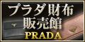 PRADA(プラダ) 財布  販売館