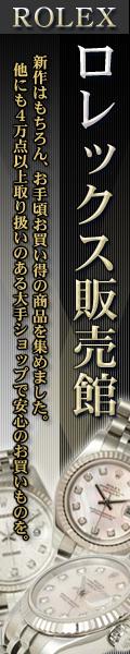 ROLEX(ロレックス)腕時計【中古】 激安通販