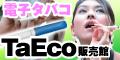 電子タバコ taeco 通販