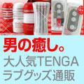 TENGA通販館