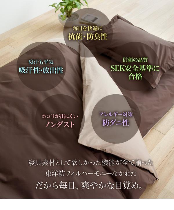 東洋紡フィルハーモニー国産寝具セットシングル6点セット