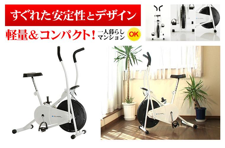 健康器具 自転車