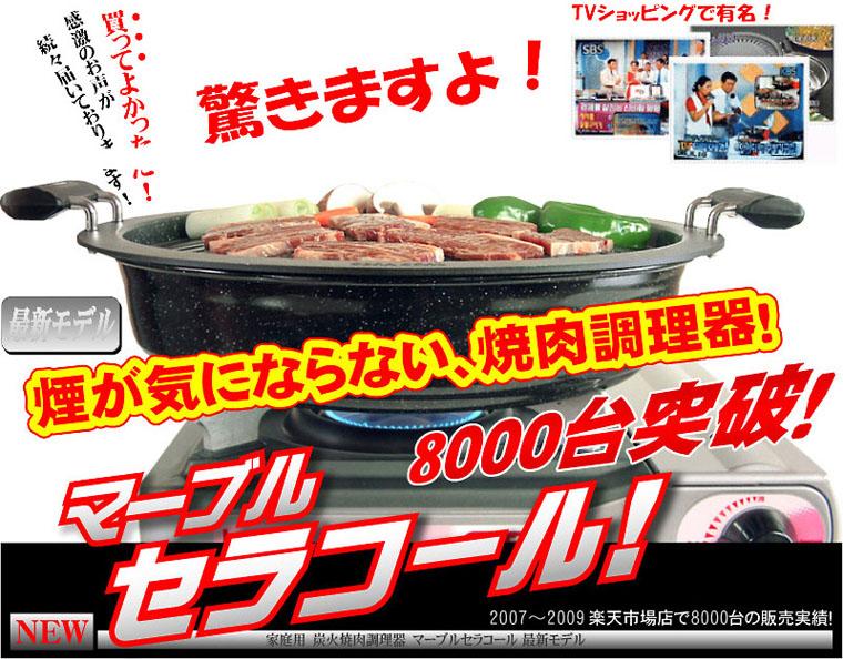 驚きです お家で焼肉食べましょう マーブルセラコール