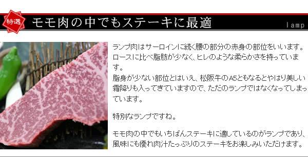 【送料無料】 松阪牛ランプステーキ ギフト 100g×3枚セット