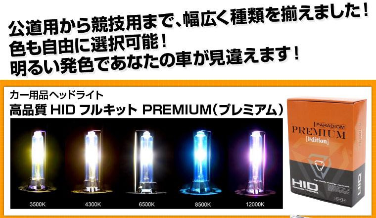 カー用品ヘッドライト 最高品質HIDフルキット PREMIUM(プレミアム) 【H4D(Hi/Low切替式)】 8500K 35W/12V 【1年保証有り】