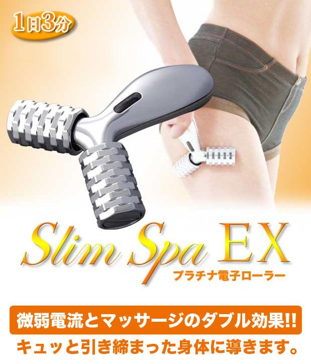 スリムスパ EX