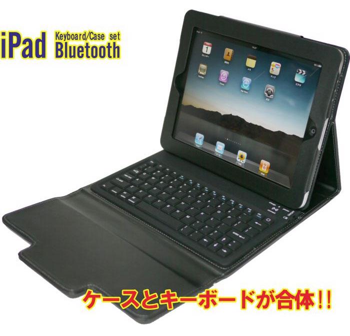 ケースとキーボードが合体 iPadブルートゥースキーボード (無線式キーボード内蔵iPad革ケース)