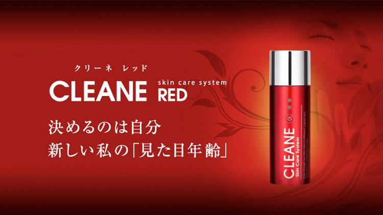 リンクルケア機器 CLEANE RED(クリーネ レッド) 【スキンケア美容機器】