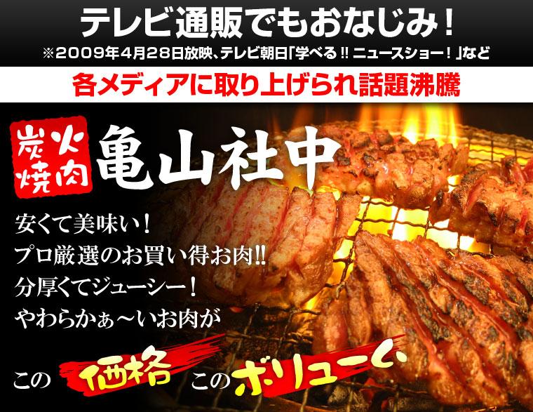 亀山社中焼肉がリニューアル 美味しさの秘密 華咲きカット 氷点下熟成