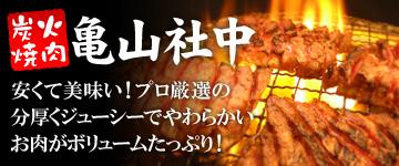 亀山社中の秘伝のタレ漬け焼肉セット。ホルモン、タンも入ってこの値段とボリューム。