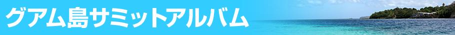 グアム島サミットアルバム