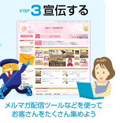 STEP3 宣伝する
