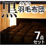 「黒」羽毛布団7点セット フローリングタイプ(セミダブル)