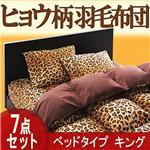 ヒョウ柄羽毛布団7点セット ベッドタイプ(キング)