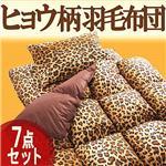 ヒョウ柄羽毛布団7点セット フローリングタイプ(シングル)