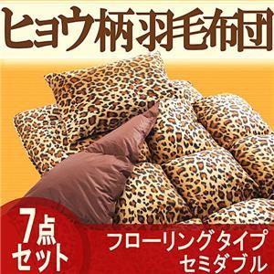 ヒョウ柄羽毛布団7点セット フローリングタイプ(セミダブル)