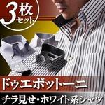 チラ見せドゥエボットーニ・ホワイト系シャツ3枚セット 3Lの詳細ページへ