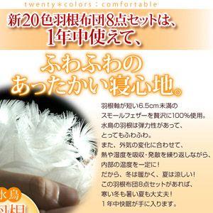 【寝具】新20色羽根布団8点セット ベッドタイプ・シングル ミッドナイトブルー