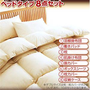 【ベッド専用】新20色羽根布団8点セット ベッドタイプ・ダブル ワインレッド