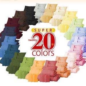 【ベッド専用】新20色羽根布団8点セット ベッドタイプ・ダブル モカブラウン