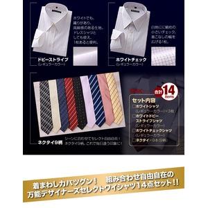 【選べる3タイプ】デザイナーが選んだ!1週間パーフェクトコーディネートYシャツ14点セット ベーシックスタイルホワイト LL