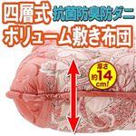 抗菌防臭防ダニ四層式ボリューム敷き布団 セミダブル ピンク