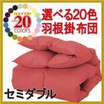 新20色羽根掛布団(セミダブル) ローズピンク