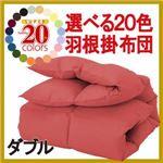 新20色羽根掛布団(ダブル) ローズピンク