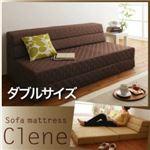 防ダニ・抗菌防臭ソファマットレス【Clene】クリネ (ダブルサイズ) ネイビー