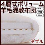防ダニ・抗菌防臭4層式ボリューム羊毛混敷布団(ダブル) アイボリー