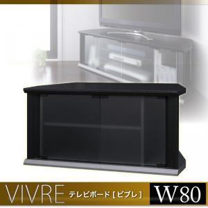 テレビボード【vivre】ビブレ