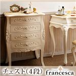 アンティーク調クラシック家具シリーズ【francesca】フランチェスカ:サイドチェスト4段 ホワイト