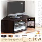 コーナーテレビボード【Ecke】エッケ ダークブラウン 337774