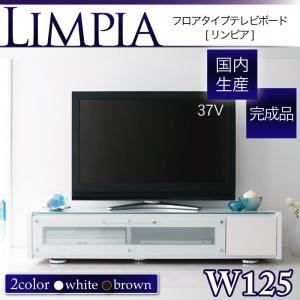 フロアタイプテレビボード 幅125cm 【LIMPIA】リンピア