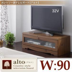 カントリー調テレビボード【alto】アルト