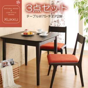 天然木ロースタイルダイニング 【Kukku】 クック 3点セット ナチュラル