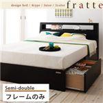 棚・コンセント付き収納ベッド 【Fratte】 フラッテ 【フレームのみ】 セミダブル ウェンジブラウン