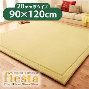 マイクロファイバーラグ 【fiesta】 フィエスタ アイボリー 厚さ20mmタイプ90×120cm