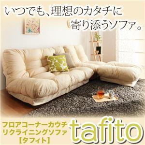フロアコーナーカウチリクライニングソファ 【tafito】 タフィト グリーン