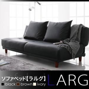 ソファベッド 【LARG】 ラルグ ブラック