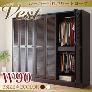 ルーバー折れ戸ワードローブ 【Vest】ヴェスト 幅90cm ダークブラウン