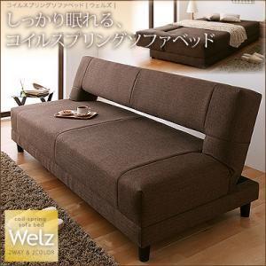 コイルスプリングソファベッド 【Welz】 ウェルズ ブラウン