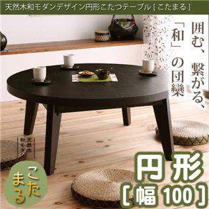 天然木和モダンデザイン 円形こたつテーブル【こたまる】 大(幅100cm) 渋栗色(ダークブラウン)