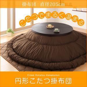 円形こたつ掛布団 直径205cm