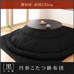「黒」日本製円形こたつ掛布団 直径235cm