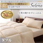 ポーランド産ホワイトダックダウン ロイヤルゴールドラベル 羽毛掛け布団【Selena】セレナ ダブル ブラウン