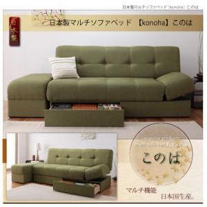 日本製マルチソファベッド【konoha】このは モスグリーン