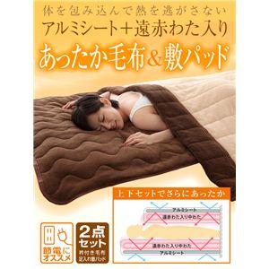 体を包み込んで熱を逃がさない アルミシート+遠赤わた入り あったか毛布&敷きパッド