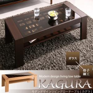 ガラス×格子細工 ローテーブル【KAGURA】 かぐら